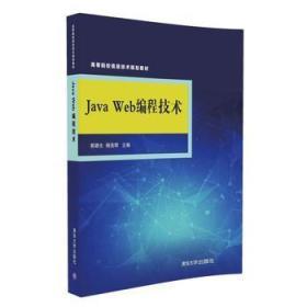 Java Web编程技术(高等院校信息技术规划教材) 正版 郭路生  杨选辉    9787302459668