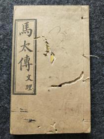1884年上海美华书馆铅印(文理)《马太传福音书》稀见基督教古籍