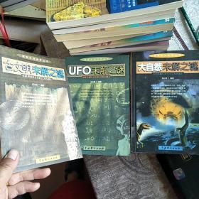 【3本合售正版近十品】探索未知世界丛书:古文明未解之谜,UFO未解之谜,大自然未解之谜