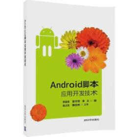Android脚本应用开发技术 清华大学出版社 正版 邢益良,雷华军,裴云  9787302452324