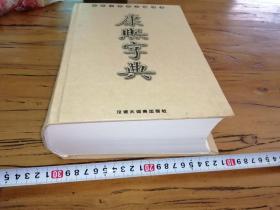 康熙字典(精装本)
