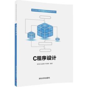 C程序设计 高等学校计算机类创新与应用型规划教材 正版 郭伟青、赵建锋、何朝阳  9787302460077