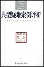 典型疑难案例评析.2003年.第1辑.总第8辑 人民检察院法律政策研究