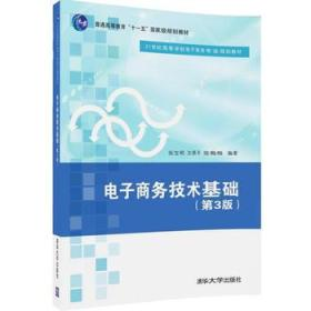 电子商务技术基础(第3版) 正版 张宝明、文燕平、陈梅梅  9787302448495