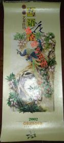 挂历 2002年纸雕艺术挂历鸟语花香 7张