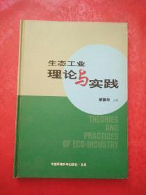 生态工业理论与实践(签赠本)