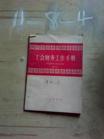 工会财务工作手册