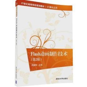 Flash动画制作技术 第2版 正版 周雄俊  9787302454281