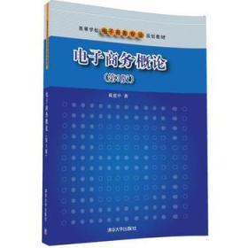 正版现货  电子商务概论 第3版 正版 戴建中  9787302438397