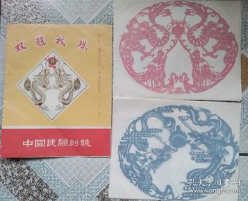 中囯民间刻纸   双龙戏珠