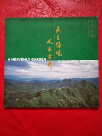 北京延庆: 天之胜境 人之乐都
