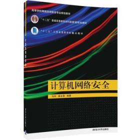 计算机网络安全 正版 马利、姚永雷  9787302456674