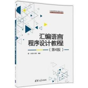 汇编语言程序设计教程 第4版 正版 卜艳萍、周伟  9787302437420