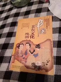 中国美女文化地图