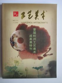 首届杭州工艺美术成果展特刊  2012年第2期