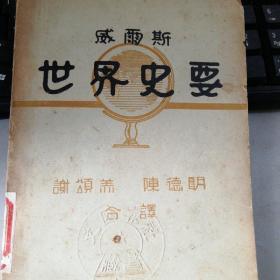 世界史要(1933年再版)