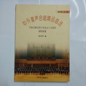 中外童聲合唱精品曲選 俄羅斯·東歐 中國交響樂團少年及女子合唱團 演唱曲集