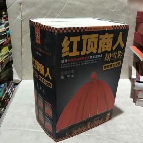 红顶商人胡雪岩:珍藏版大全集(全6册)