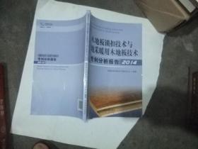 木地板锁扣技术与地采暖用木地板技术专利分析报告:2014