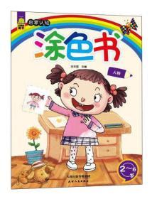 启蒙认知涂色书人物(2~6岁)