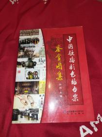 中国铁路彩色站台票鉴赏图集