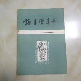 语言学年刊(创刊号)