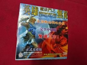游戏--1CD-魔法之门-3--英雄无敌
