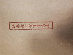 江苏老行当百业写真  2018中国最美的书 艺术品珍藏收藏手工制作