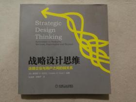 战略设计思维:连接企业与用户之间的弱关系