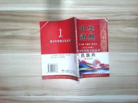 中华通典:民族典第三分册