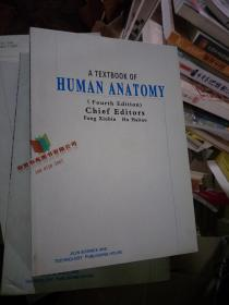 人体解剖学 HUMAN ANATOMY (英文版)