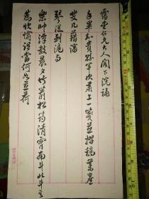 湖南清泉-王之春信札保真5页一通同一上款保真。