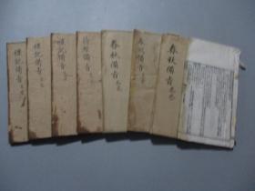 清刻本:春秋备旨 礼记备旨 诗经备旨【8册合售】