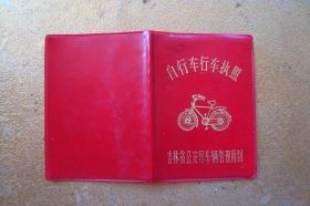 自行车行车执照