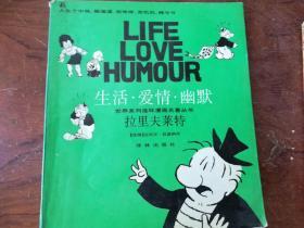 【世界系列連環漫畫名著叢書:生活·愛情·幽默-- 拉里夫萊特.1版1
