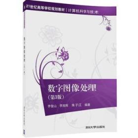 数字图像处理 第3版 正版 李俊山、李旭辉、朱子江  9787302456889