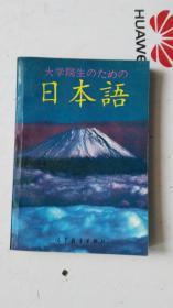 大学院生のための 研究生用 日本语   高等教育出版社