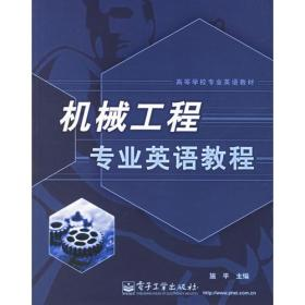 机械工程专业英语教程