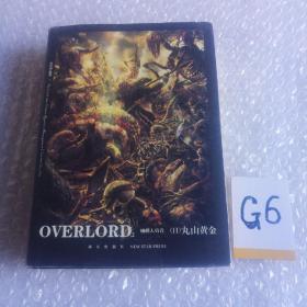 OVERLORD.2 鲜血的女武神·蜥蜴人勇者
