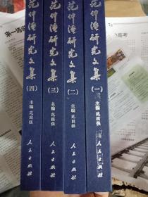 范仲淹研究文集(1900—1999)全4册