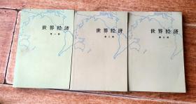 世界经济(第一、二、三册)三本合售
