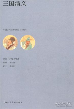 三国演义/中国古代经典戏曲小说彩绘本