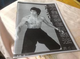 买满就送 《李小龙截拳道训练法杂志》,第5册  复印件