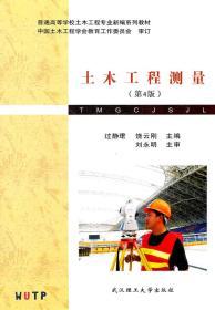 木土工程测量(第4版) 正版 过静珺,饶云刚   9787562935254