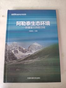 阿勒泰山生态环境——新疆奎北铁路沿线