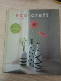 Eco Craft[符合生态请求的工艺: 收受接收, 再次加工, 重新造秀]