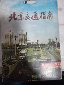 北京交通指南