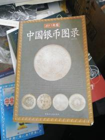 中国银币图录(2011年新版)