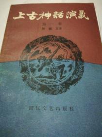 上古神话演义<四册>