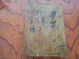 中国烹饪菜谱 油印